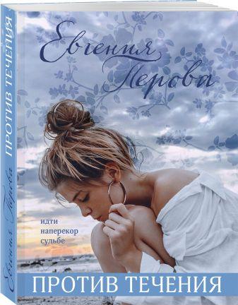 Евгения Перова - Против течения обложка книги