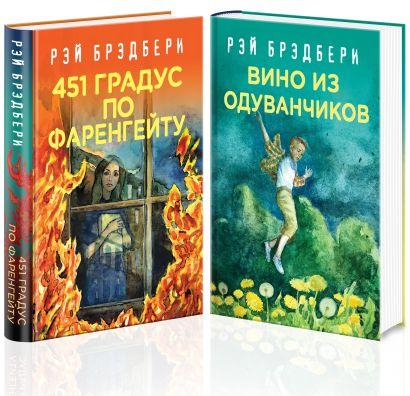 Рэй Брэдбери - лучшие произведения (комплект из 2 книг: Вино из одуванчиков, 451' по Фаренгейту) - фото 1