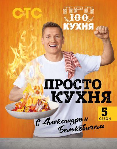 ПроСТО кухня с Александром Бельковичем. Пятый сезон - фото 1
