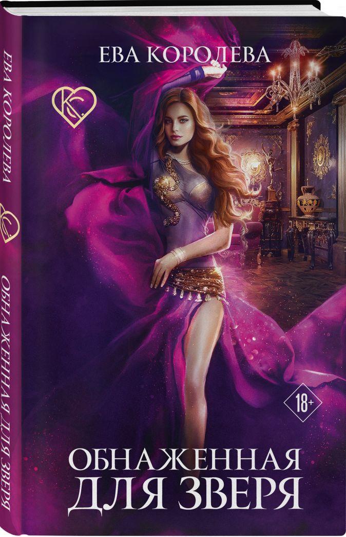 Ева Королева - Обнаженная для зверя обложка книги