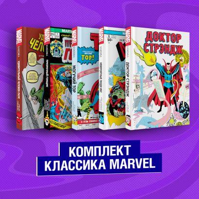 Комплект из 5 книг Классика Marvel: Люди Икс, Тор, Доктор Стрэндж, Призрачный Гонщик и Человек-Паук - фото 1