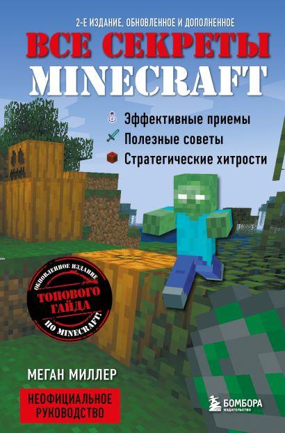 Все секреты Minecraft. 2-е издание - фото 1