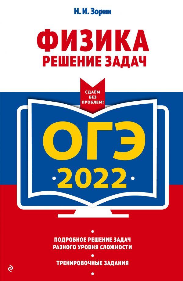 Зорин Николай Иванович ОГЭ-2022. Физика. Решение задач