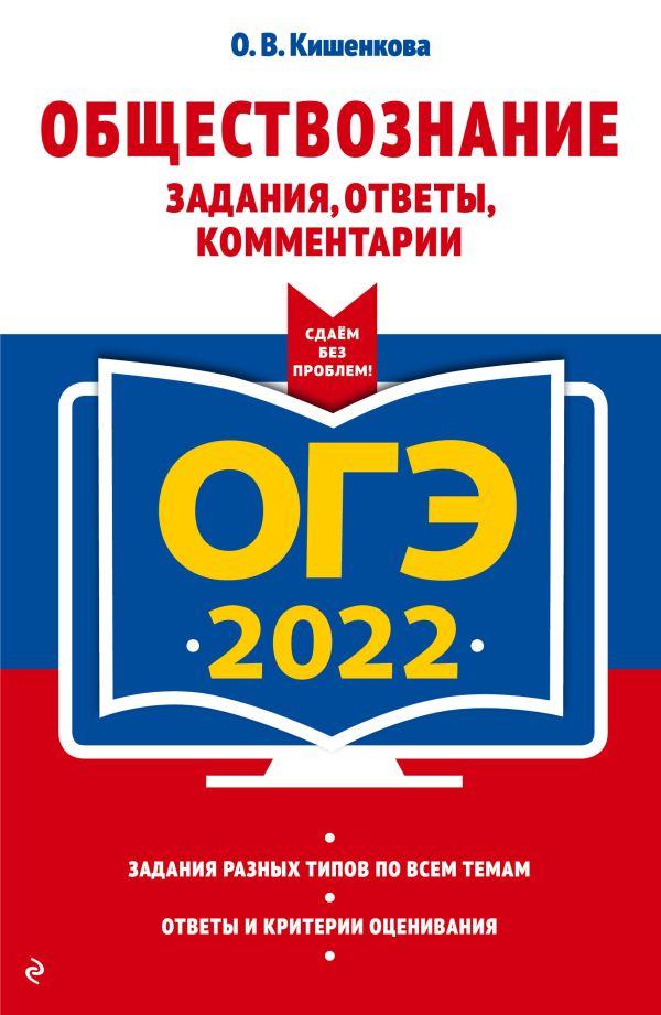 Кишенкова Ольга Викторовна ОГЭ-2022. Обществознание. Задания, ответы, комментарии