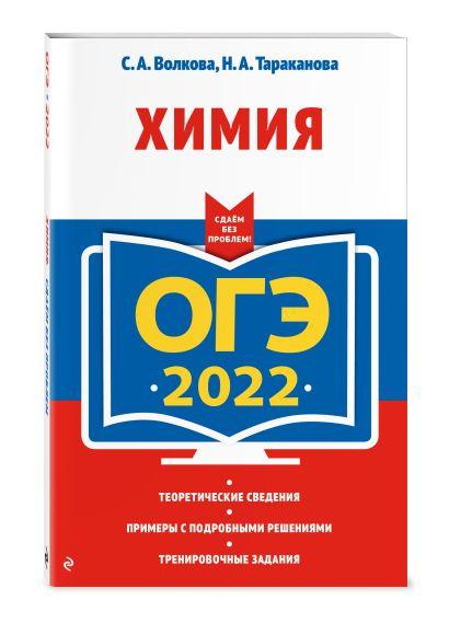ОГЭ-2022. Химия - фото 1
