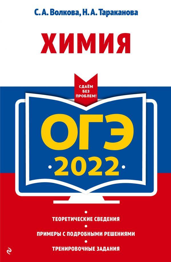Тараканова Наталия Алексеевна ОГЭ-2022. Химия