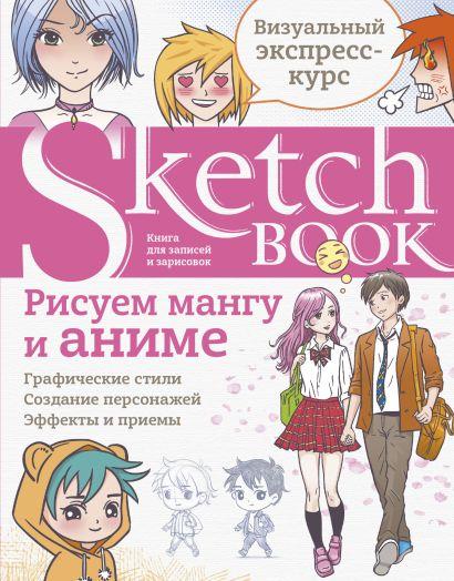 Sketchbook с уроками внутри. Рисуем мангу и аниме - фото 1