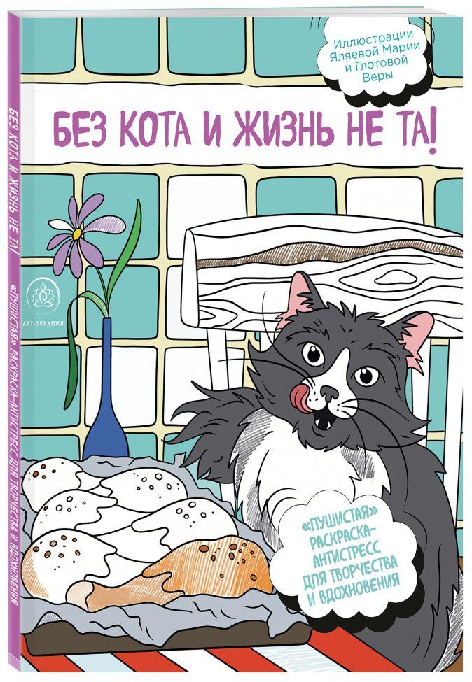 """Без кота и жизнь не та! """"Пушистая"""" раскраска-антистресс для творчества и вдохновения"""
