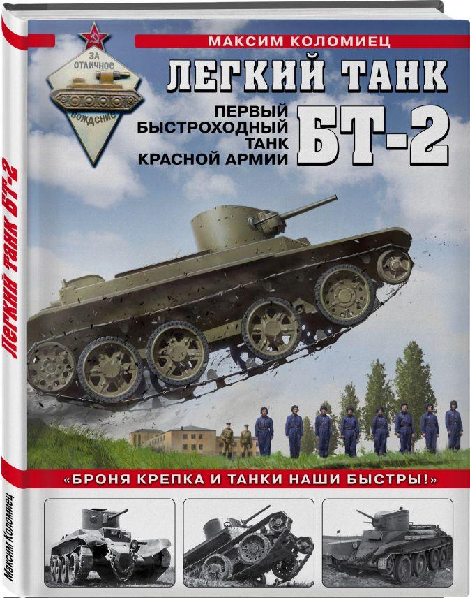 Максим Коломиец - Легкий танк БТ-2. Первый быстроходный танк Красной Армии обложка книги