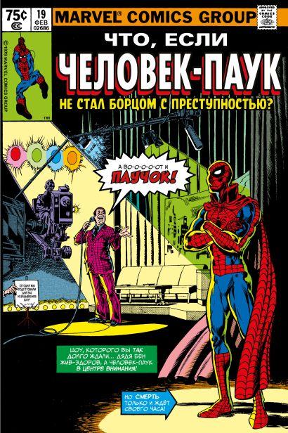 MARVEL: Что если?.. Человек-паук не стал бороться с преступностью - фото 1