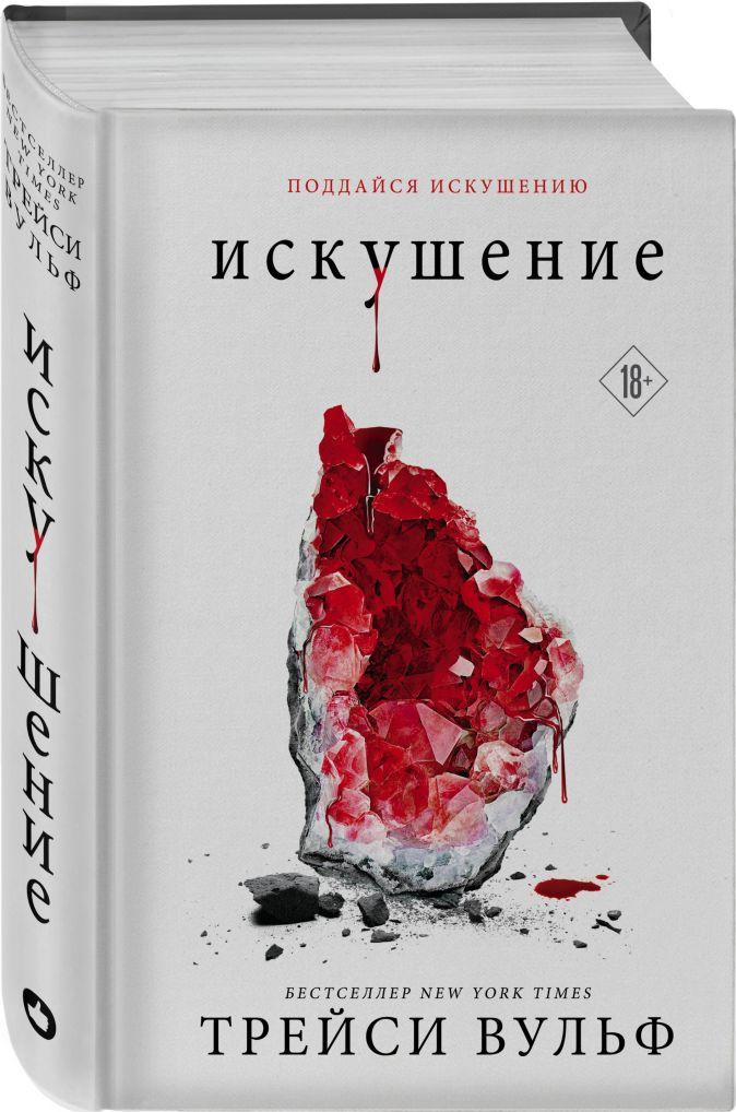 Трейси Вульф - Искушение обложка книги