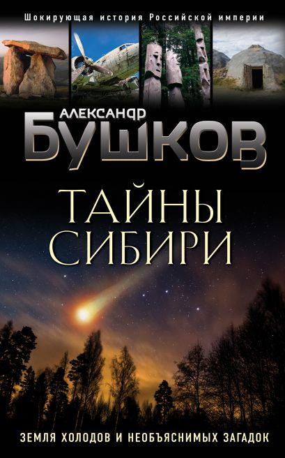 Тайны Сибири. Земля холодов и необъяснимых загадок - фото 1
