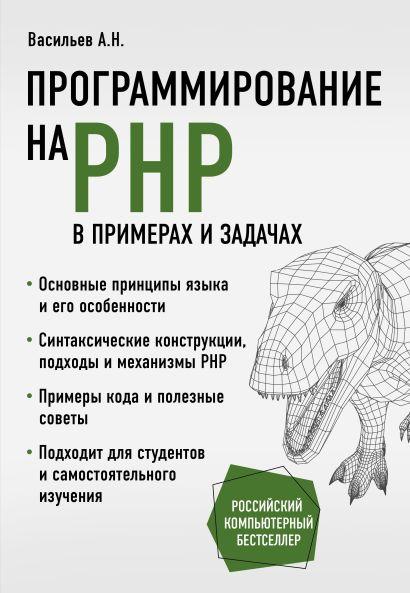 Программирование на PHP в примерах и задачах - фото 1