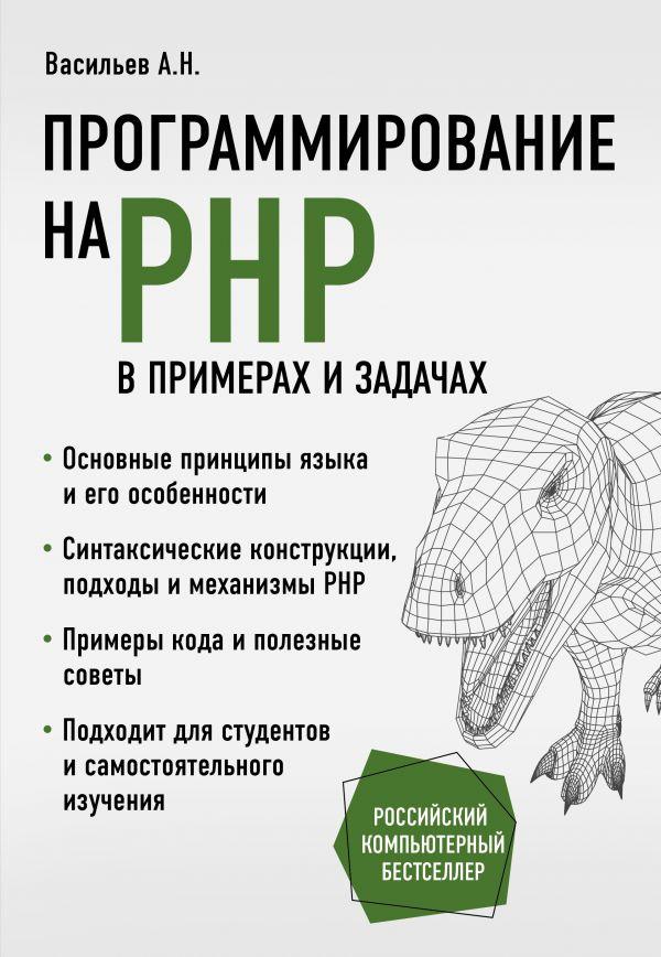 Васильев Алексей Николаевич Программирование на PHP в примерах и задачах недорого