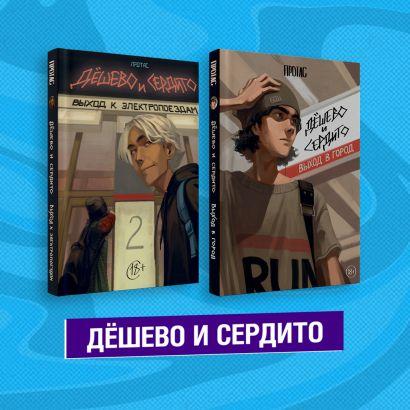 """Комплект из двух книг """"Дешево и сердито"""" - фото 1"""
