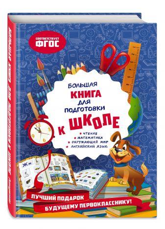 О. В. Александрова - Большая книга для подготовки к школе обложка книги