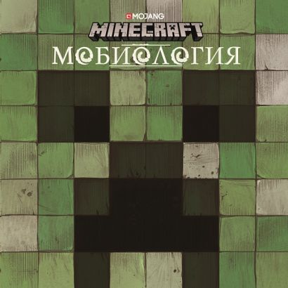 Мобиология.Minecraft. - фото 1