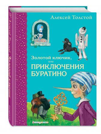 Алексей Толстой - Золотой ключик, или Приключения Буратино (ил. А. Власовой) обложка книги