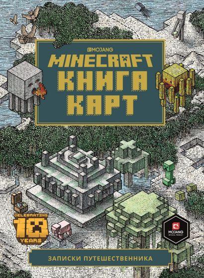 Книга карт. Minecraft. Только факты - фото 1