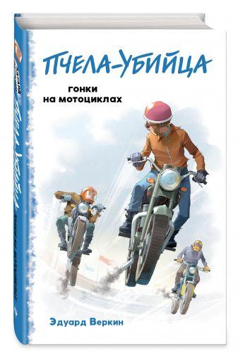 """Эдуард Веркин - """"Пчела-убийца"""". Гонки на мотоциклах (выпуск 1) обложка книги"""
