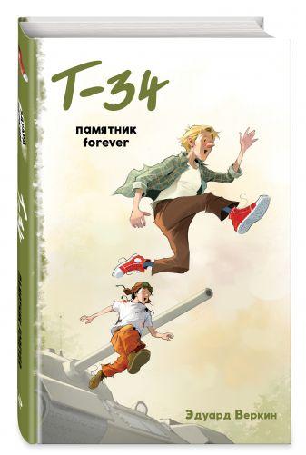 """Эдуард Веркин - """"Т-34"""". Памятник forever (выпуск 2) обложка книги"""