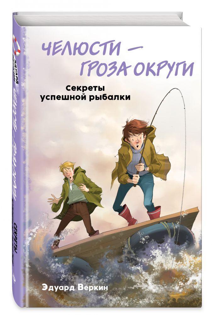 Эдуард Веркин - Челюсти – гроза округи. Секреты успешной рыбалки (выпуск 3) обложка книги