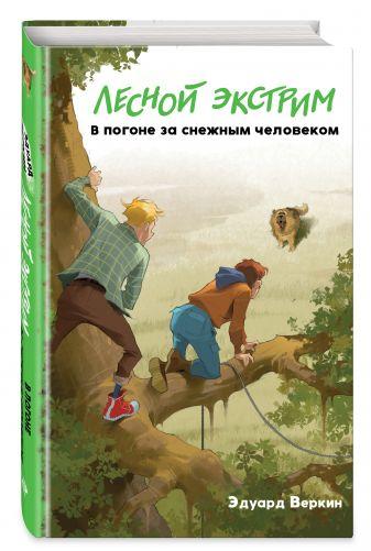 Эдуард Веркин - Лесной экстрим. В погоне за снежным человеком (выпуск 4) обложка книги