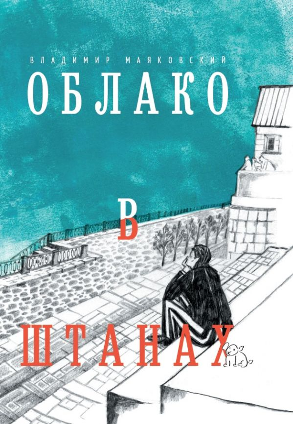 Маяковский Владимир Владимирович Облако в штанах. Избранное