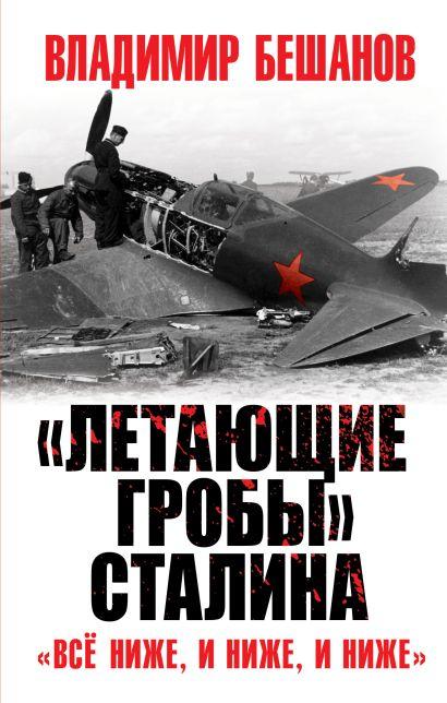 «Летающие гробы» Сталина. «Всё ниже, и ниже, и ниже» - фото 1