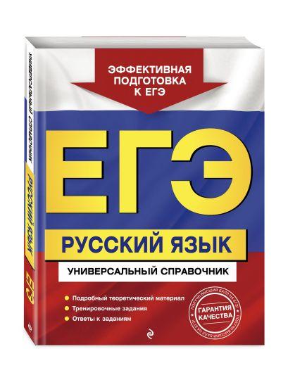 ЕГЭ. Русский язык. Универсальный справочник - фото 1
