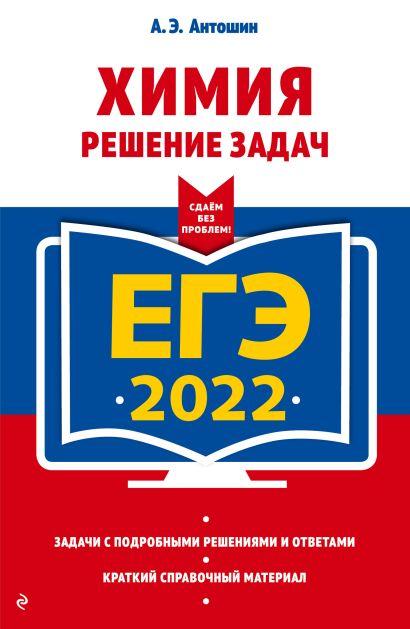 ЕГЭ-2022. Химия. Решение задач - фото 1