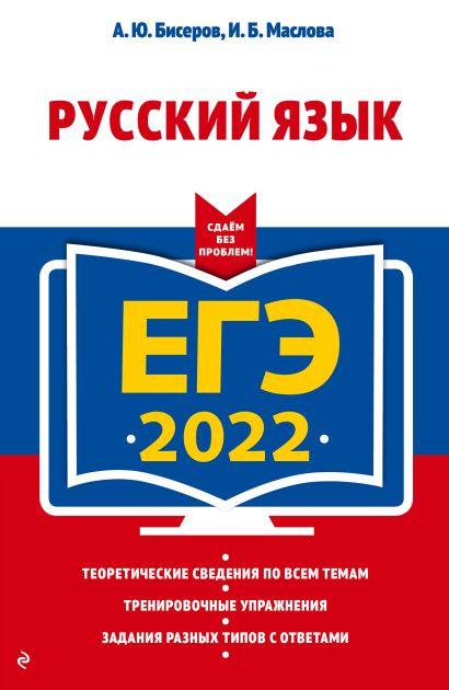 ЕГЭ-2022. Русский язык - фото 1