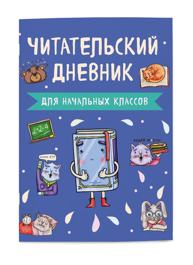 Читательский дневник для начальных классов. Книжка (А5, 32 л., на скобе, с контентом)