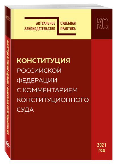 Конституция РФ с комментарием Конституционного суда. Редакция 2021 г. - фото 1