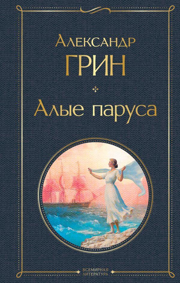 Грин Александр Степанович Алые паруса
