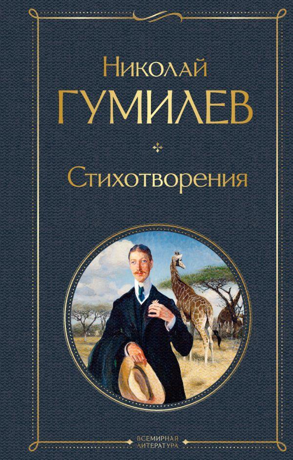 Гумилев Николай Степанович Стихотворения