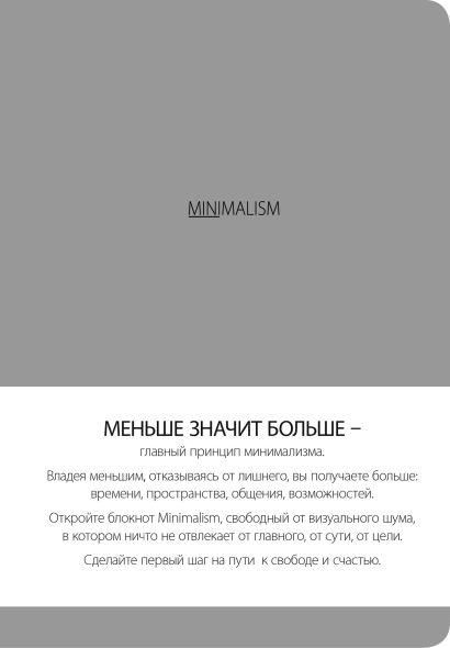 Блокнот «Минимализм», А5 - фото 1