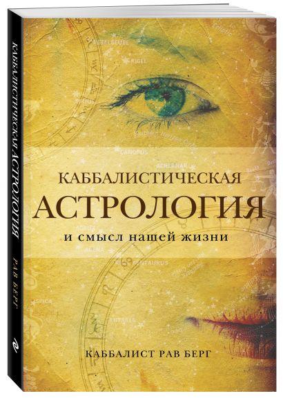 Каббалистическая астрология и смысл нашей жизни - фото 1