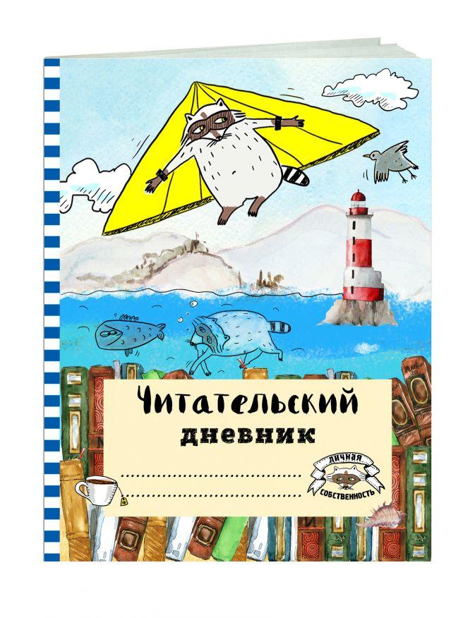 Читательский дневник с анкетой «Летающий енот», 32 листа