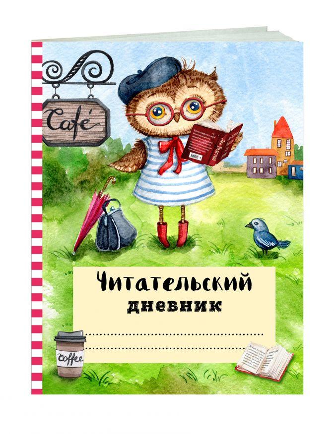 Читательский дневник с анкетой «Ученая сова», 32 листа