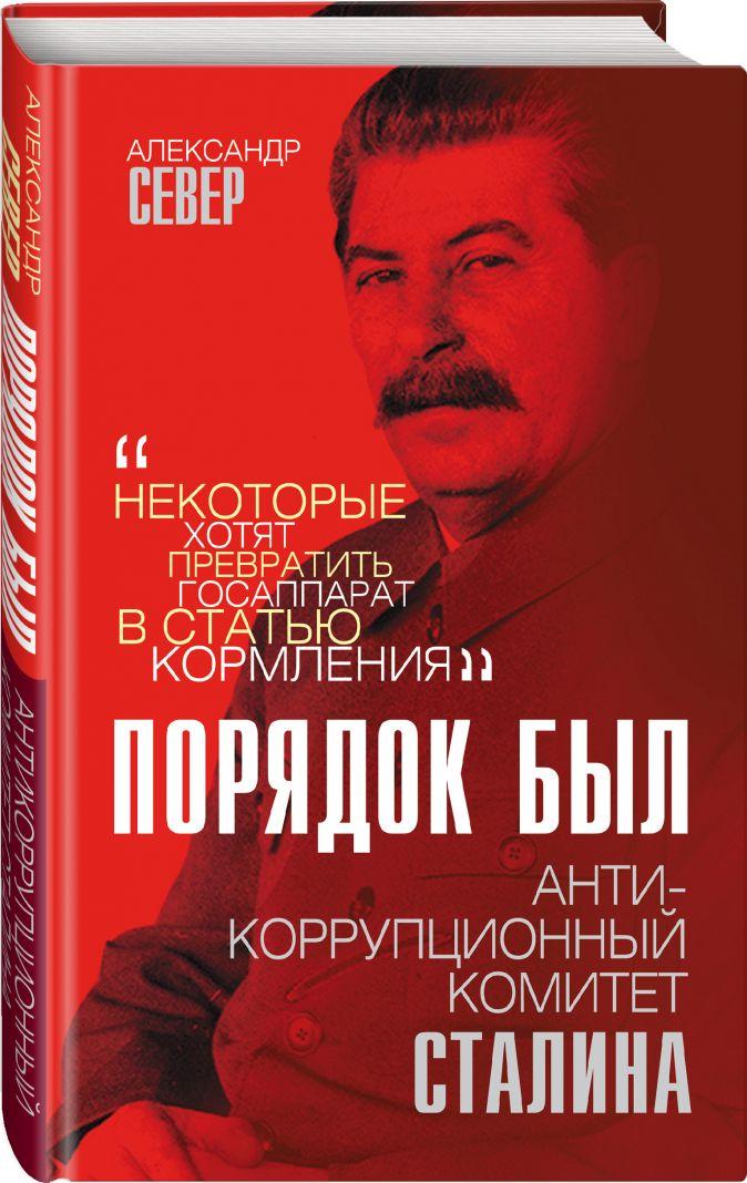 Александр Север - Порядок был. Антикоррупционный комитет Сталина обложка книги