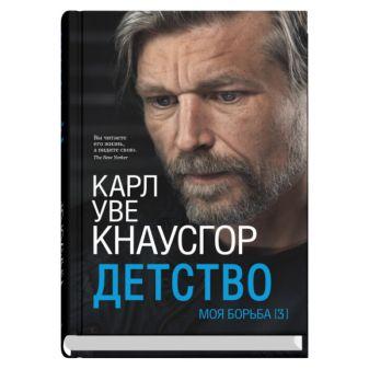 Кнаусгор К. У. - Моя борьба.Книга третья.Детство обложка книги