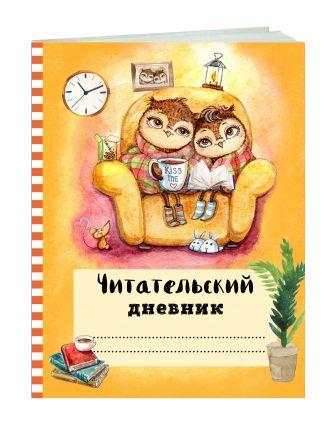 Читательский дневник с анкетой «Совы. Вечернее чтение», 32 листа