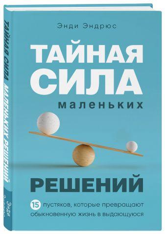 Энди Эндрюс - Тайная сила маленьких решений. 15 пустяков, которые превращают обыкновенную жизнь в выдающуюся обложка книги