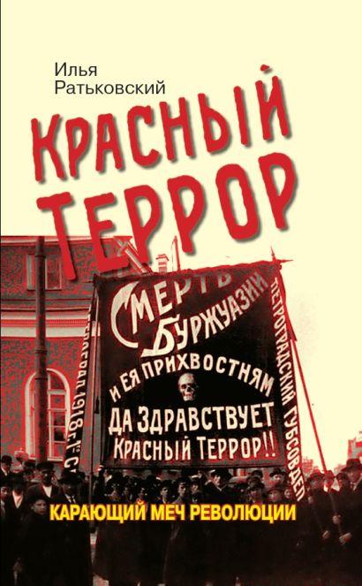 Красный террор. Карающий меч революции. 3-е издание, дополненное - фото 1