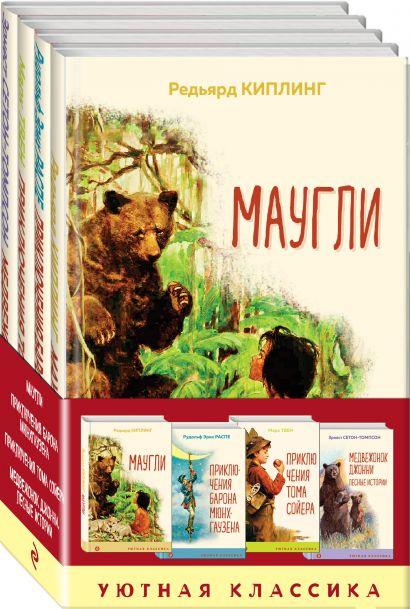 Чтение в начальной школе 1-4 класс (комплект из 4 книг: Маугли, Приключения барона Мюнхгаузена, Приключения Тома Сойера, Медвежонок Джонни. Лесные истории) - фото 1
