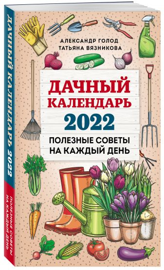 Александр Голод, Татьяна Вязникова - Дачный календарь 2022 обложка книги