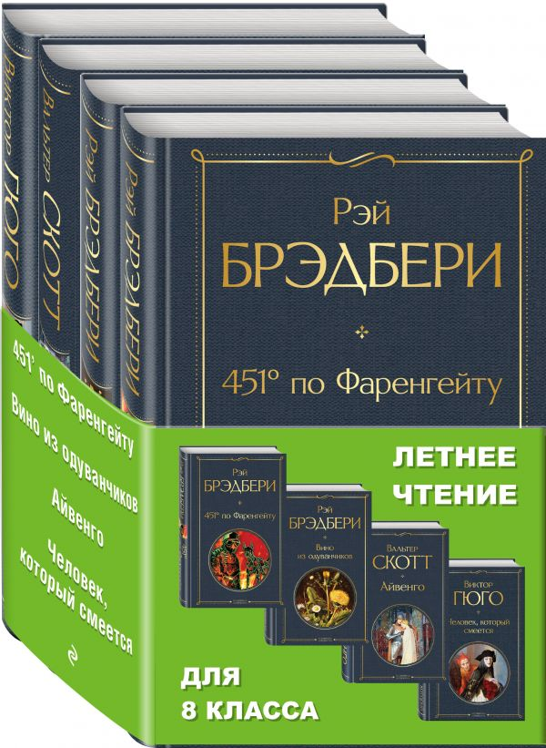 Брэдбери Рэй, Скотт Вальтер, Гюго Виктор Летнее чтение для 8 класса (комплект из 4 книг:
