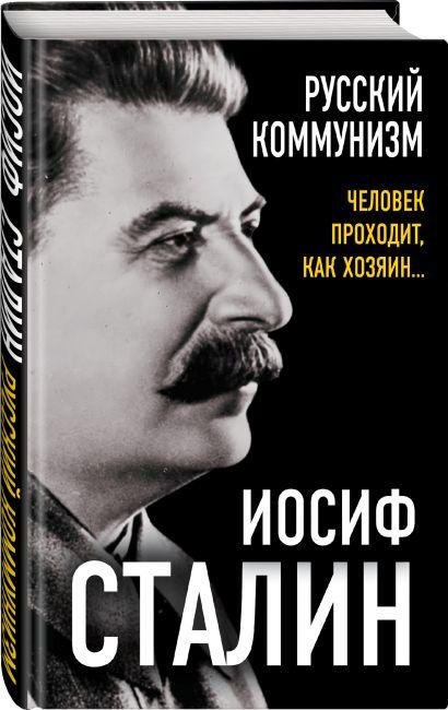 Русский коммунизм. Человек проходит, как хозяин… - фото 1