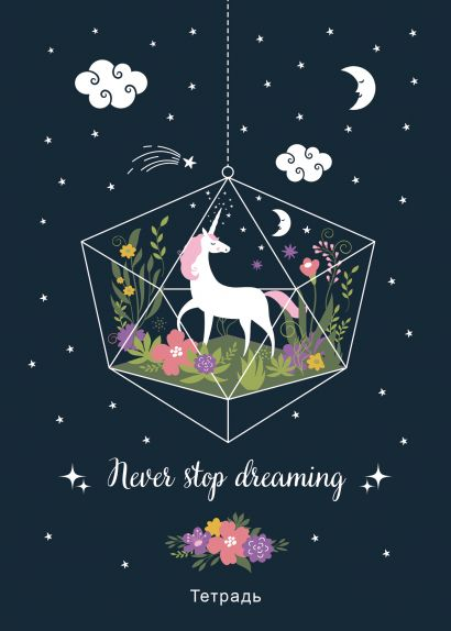 Тетрадь общая. Never stop dreaming! (А5, 48 л., мягкая обложка) - фото 1
